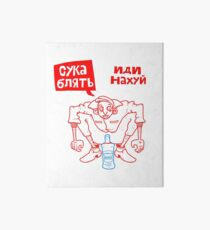 Gopnik Art Board