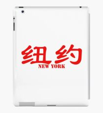 Chinese characters of New York iPad Case/Skin