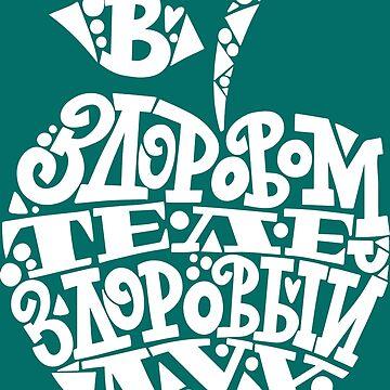 in a healthy body a healthy spirit - Cyrillic by Sigrlynn
