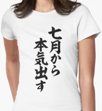 七月から本気出す-I'm going to put my all into it, starting July.- Women's Fitted T-Shirt