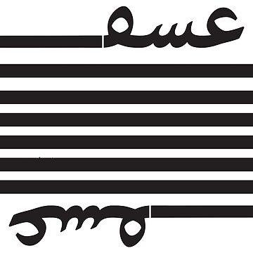 Persian Typography, Persian Calligraphy, Love 01  by EraserStudio