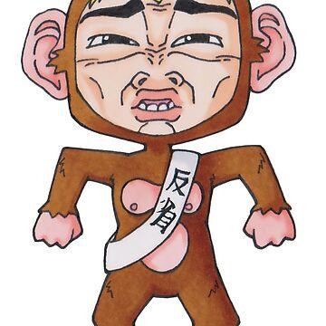 Great Teacher Onizuka (Monkey Suit) Sticker by jamesXdavenport