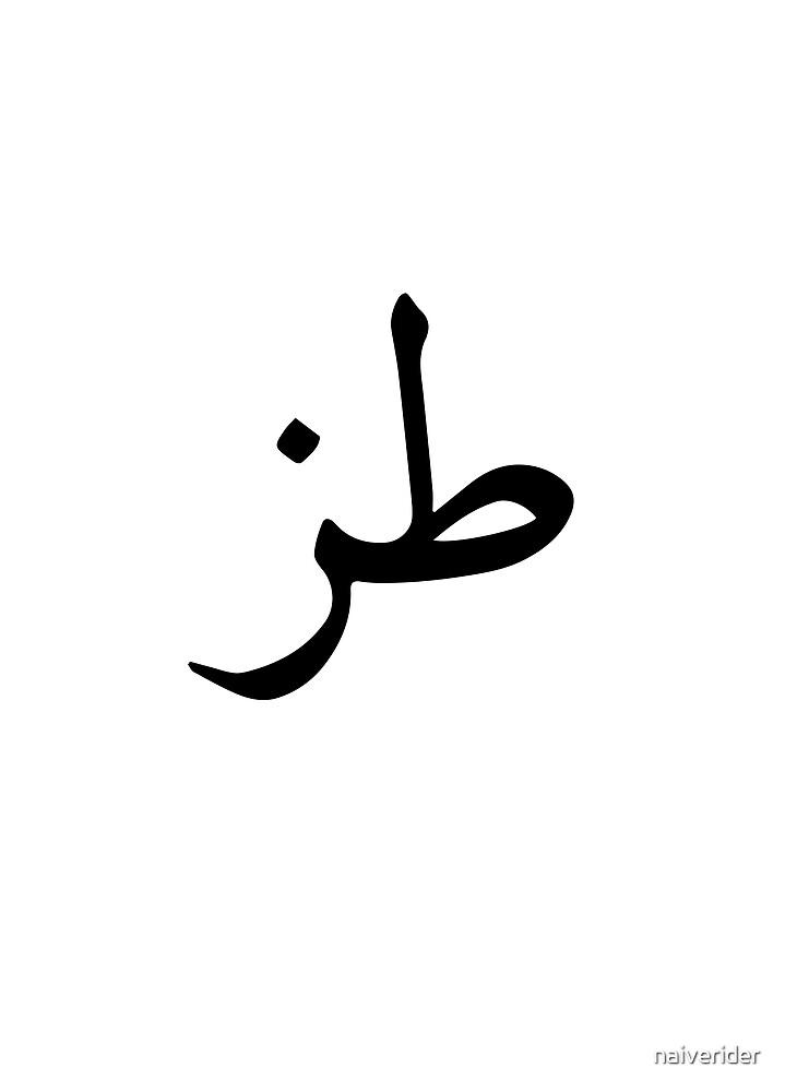whatever - Arabic calligraphy