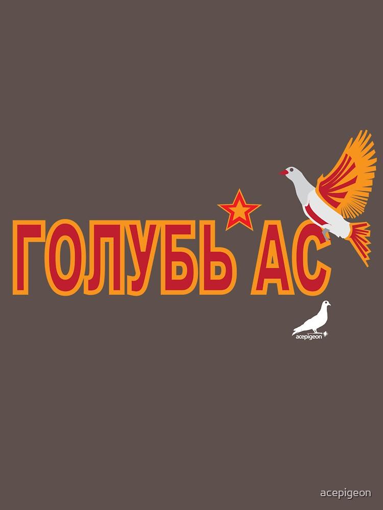 Communist Pigeon by acepigeon