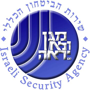 The Israel Security Agency:  Shabk Logo by Quatrosales