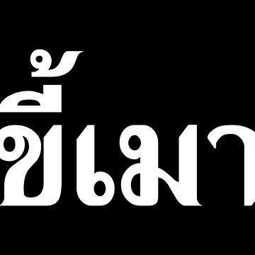 Khee Mao ~ Beer Addict in Thai Language Script by iloveisaan