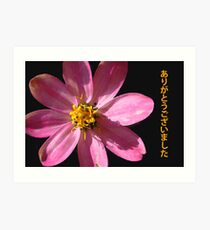 Thank You Very Much, Japanese, Pink Flower Art Print