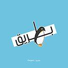 Penguin - بطريق by haeptik