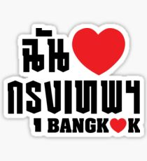I Heart (Love) Bangkok (Krung Thep) ~ Thai Language Script Sticker