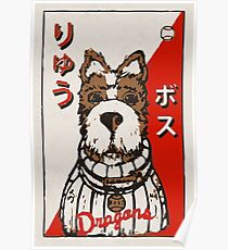 Isle of Dogs - Boss Baseball Card Poster