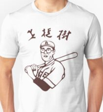 Kaoru Betto Japanese Baseball Legend Unisex T-Shirt