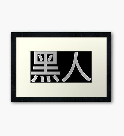 Blasian 3.0 (Chinese) Framed Print