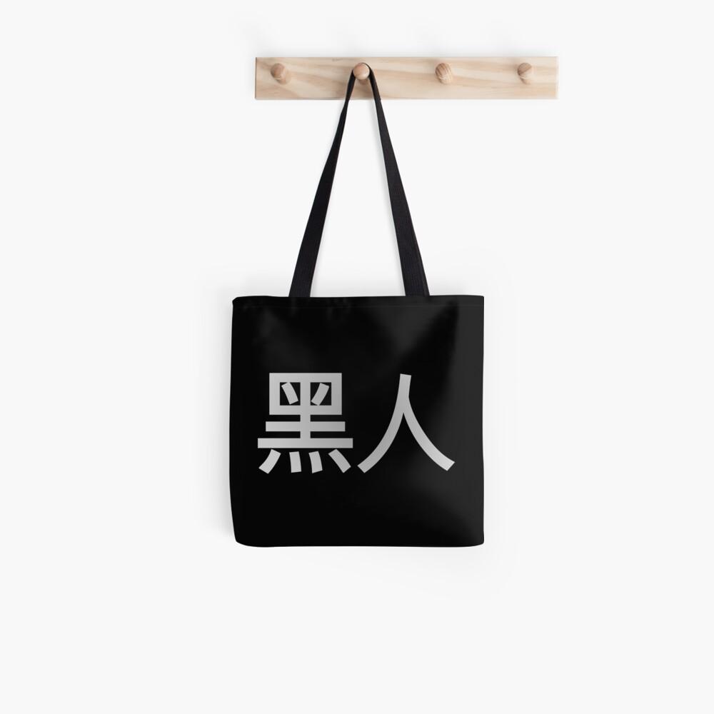 Blasian 3.0 (Chinese) Tote Bag