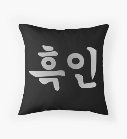 Blasian (Korean) Third Culture Series Throw Pillow