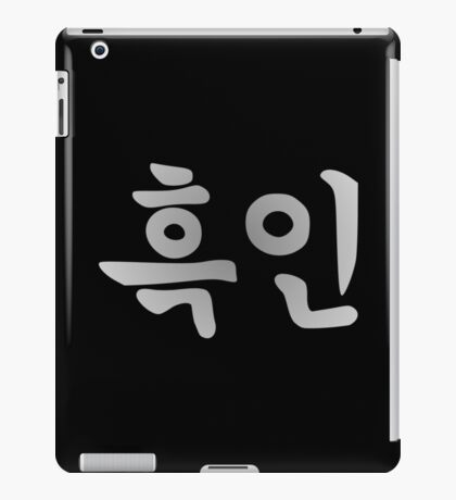 Blasian (Korean) Third Culture Series iPad Case/Skin