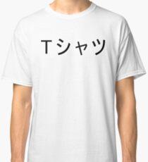 T シャツ - Hero Academia T-shirt T-shirt Classic T-Shirt