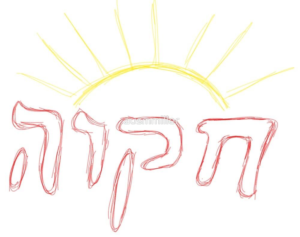 Tikvah (Hope) by ausmmiller