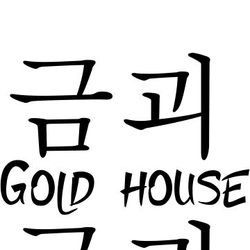 Gold House Korean  by GoldHProducts