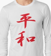 Peace Kanji Japanese Kanji T-shirt Long Sleeve T-Shirt