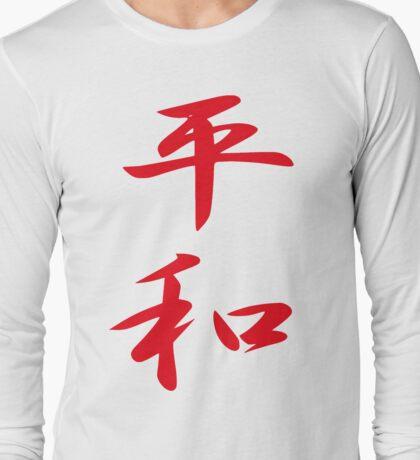 Peace Kanji Japanese Kanji T-shirt Long Sleeve T-Shirt