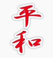 Peace Kanji Japanese Kanji T-shirt Sticker