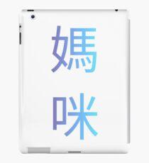 Mutter || #Chinesisch lernen iPad-Hülle & Klebefolie