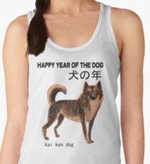 Year of the dog: Kai Ken (happy year of the dog Card) Women's Tank Top