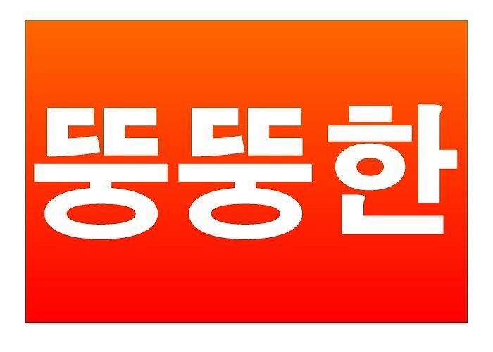 Korean Fat or Chubby by Jon Bo