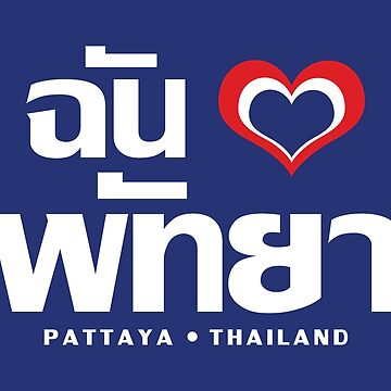I Heart (Love) Pattaya, Thailand (Chan Rak Pattaya) by iloveisaan