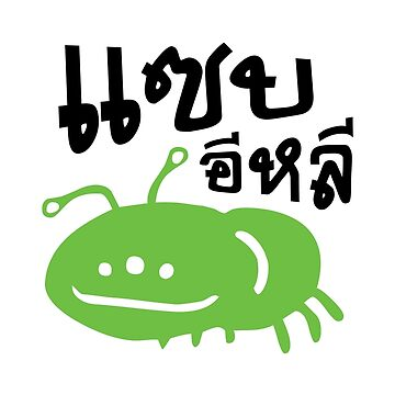 Edible Insect > Really Tasty ♦ Saep Eli ♦ Thai Isaan Language Script by iloveisaan
