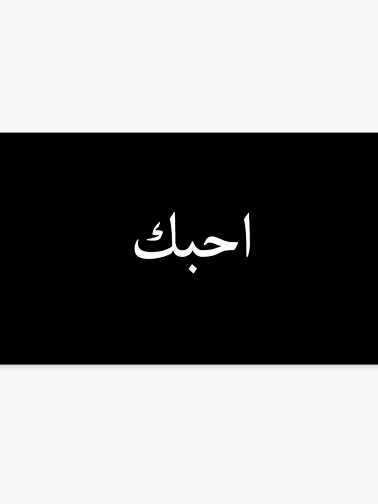 Ich Liebe Dich In Arabischer Sprache Leinwanddruck