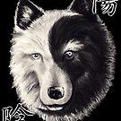 Yin Lang (with Chinese characters) by Michael & Paul Bielaczyc (Aradani Studios)