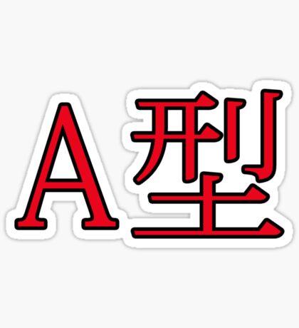Type A Japanese Kanji T-shirt Sticker