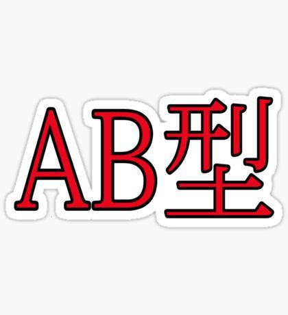 Type AB Japanese Kanji T-shirt Sticker