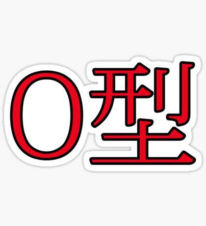 Type O Japanese Kanji T-shirt Sticker