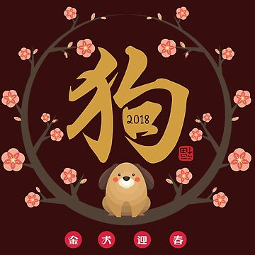 Year of the Dog by Rossy05