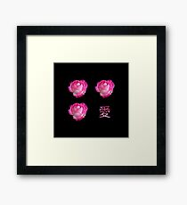 Rose 愛 Love (Ai) Framed Print