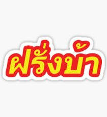 Farang Ba ~ Crazy Foreigner in Thai Language Sticker