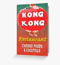 Vintage Chinese Restaurant Poster Greeting Card
