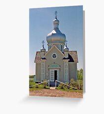 St. Vladimir's Ukrainian Greek Orthodox Church, near Edmonton, Alberta, Canada  Greeting Card