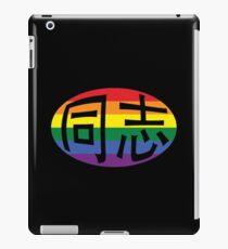 Tongzhi LGBTQ Chinesisch iPad-Hülle & Klebefolie