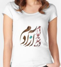 Dar Band e To Azadam - Persian Calligraphy Fitted Scoop T-Shirt