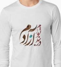 Dar Band e To Azadam - Persian Calligraphy Long Sleeve T-Shirt