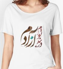 Dar Band e To Azadam - Persian Calligraphy Relaxed Fit T-Shirt