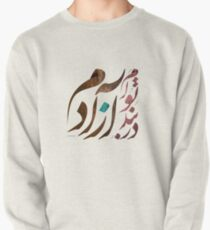 Dar Band e To Azadam - Persian Calligraphy Pullover Sweatshirt