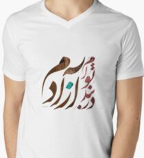 Dar Band e To Azadam - Persian Calligraphy V-Neck T-Shirt