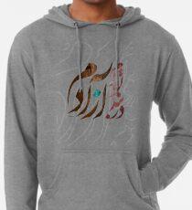 Dar Band e To Azadam - Persian Calligraphy Lightweight Hoodie