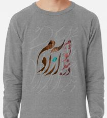 Dar Band e To Azadam - Persian Calligraphy Lightweight Sweatshirt