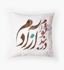 Dar Band e To Azadam - Persian Calligraphy Throw Pillow