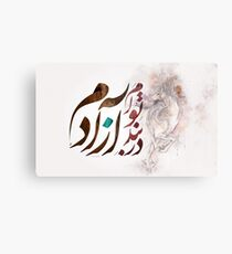 Dar Band e To Azadam - Persian Calligraphy Metal Print